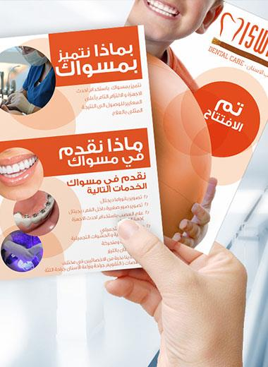 miswak logo and flyer design